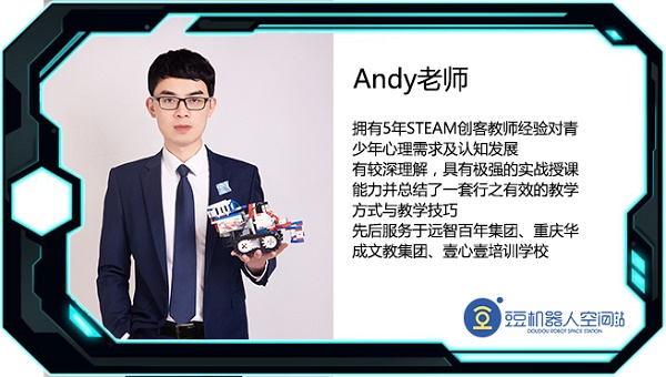 Andy老师